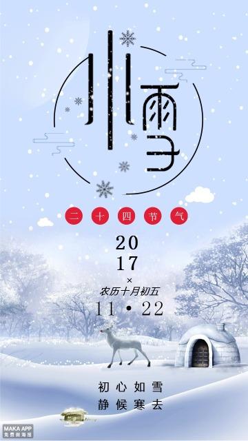 二十四节气之[小雪]