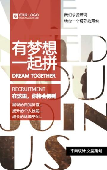 创意动态公司招聘校园招聘企业招聘