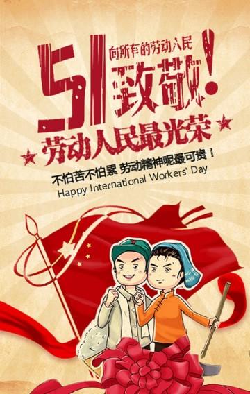 五一劳动节企业贺卡劳动节祝福放假通知51劳动节