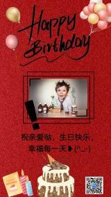 生日红色浪漫唯美线上个人向生日祝福生日贺卡生日派对海报