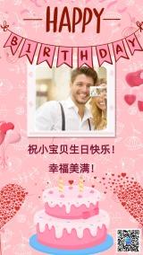 生日红色粉色浪漫唯美线上个人向生日祝福生日贺卡生日派对海报