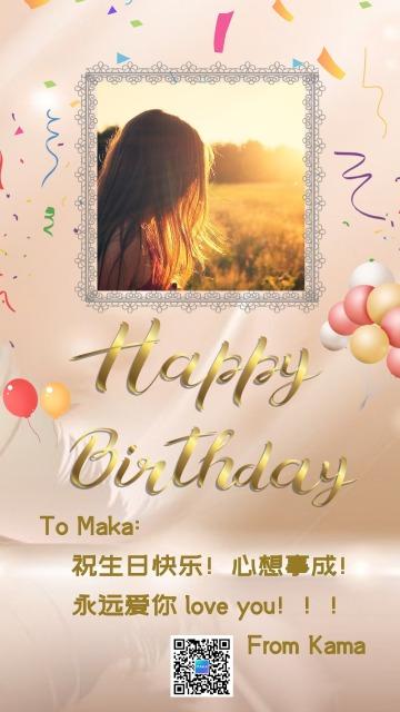 生日金色黄色浪漫唯美线上个人向生日祝福生日贺卡生日派对海报