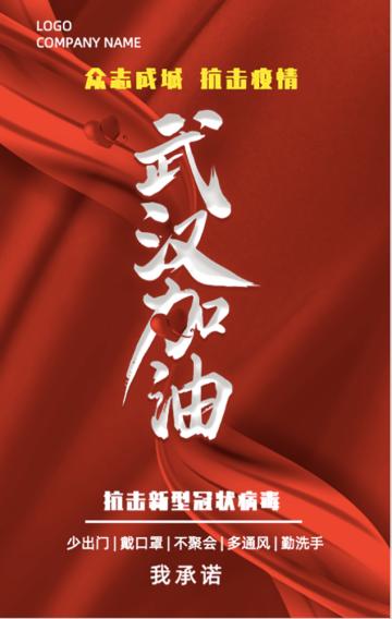 倡议书武汉加油中国加油抗击疫情从我做起接力承诺宣传H5