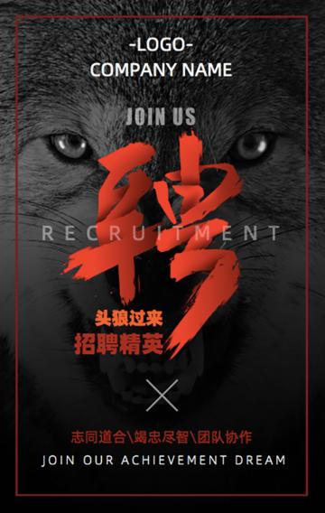 红黑头狼团队精神志同道合招聘精英社会招聘企业宣传企业文化公司招聘