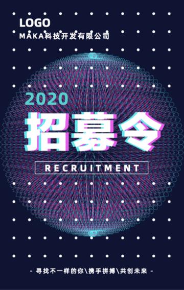 霓虹科技感未来感抖音球体社会招聘企业招聘公司招聘校园招聘