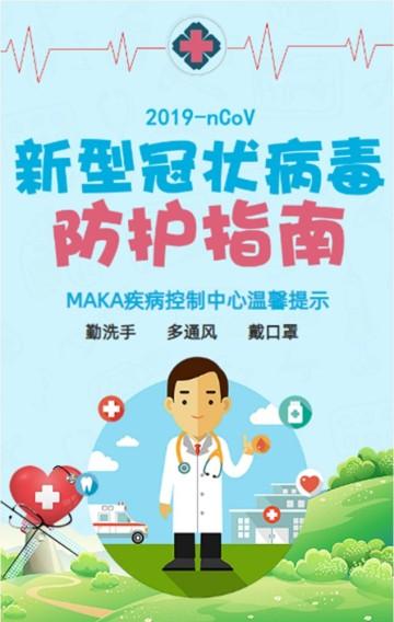 医疗机构新型冠状病毒防护指南温馨提示