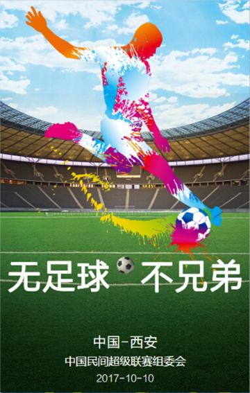 足球比赛邀请、足球活动推广