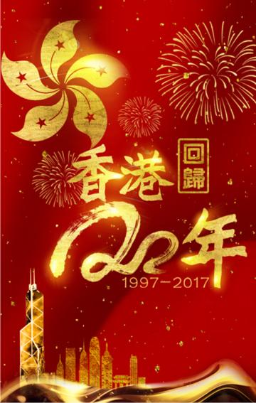 香港回归20年|71|七一党