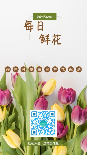 清新文艺花卉活动宣传推广海报