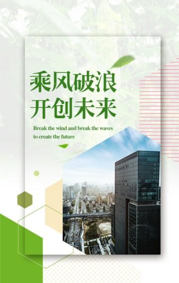 清新文艺企业公司品牌产品推广介绍简介宣传文化画册