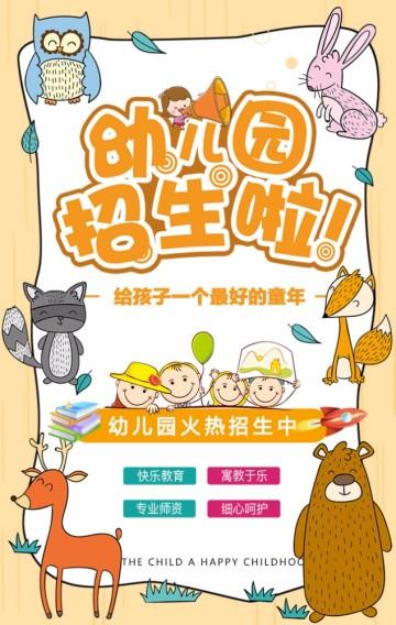 幼儿园招生  幼儿园品牌宣传