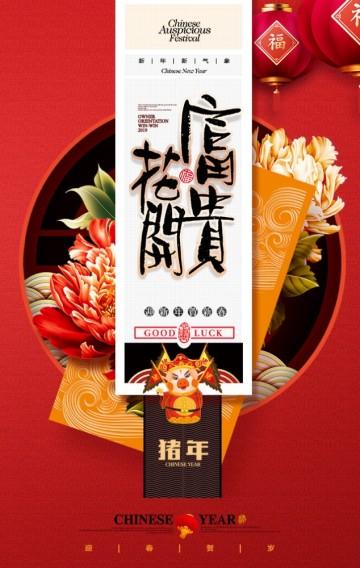 2019新年春节猪年高端公司庆企业新年祝福春节贺卡拜年贺卡