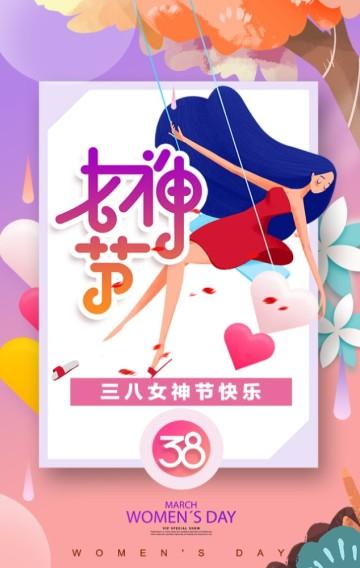 唯美38女神节妇女节企业祝福贺卡