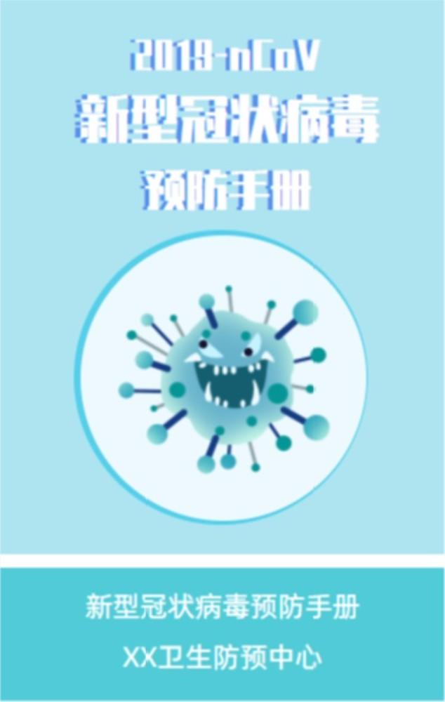 疫情防范简约风新型冠状病毒预防手册H5