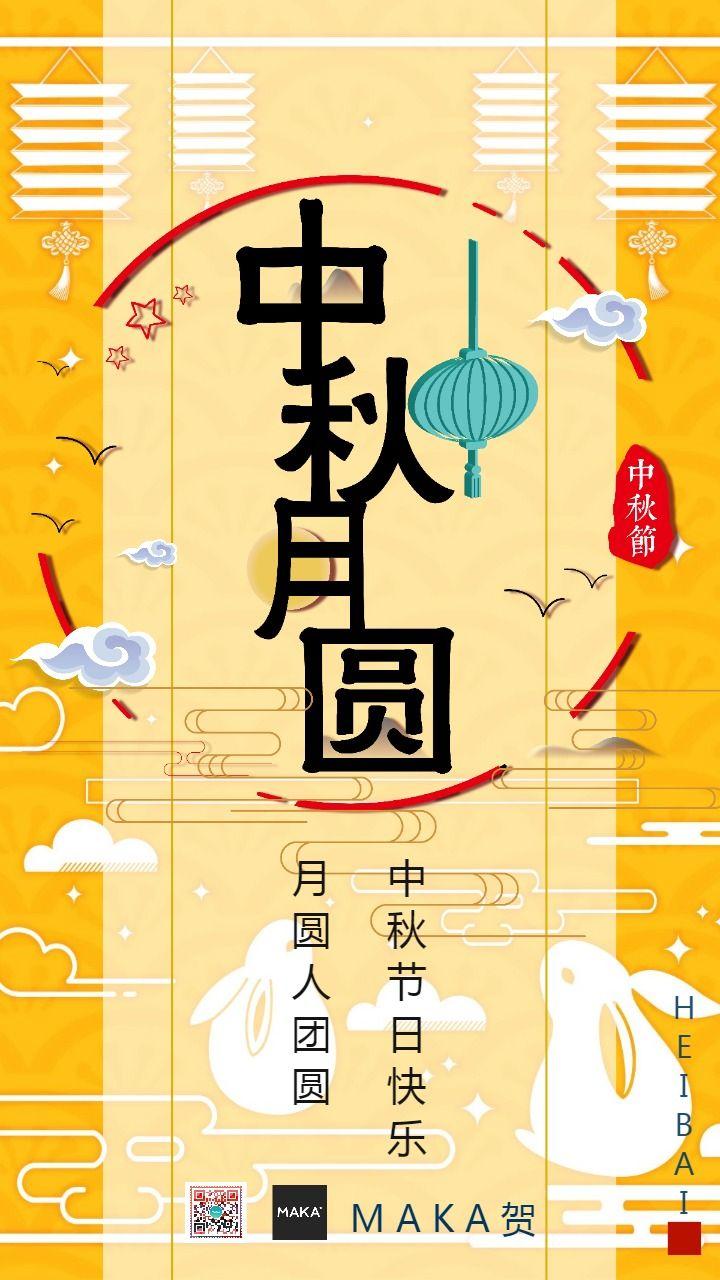 中秋节 节日贺卡 八月十五节日祝福