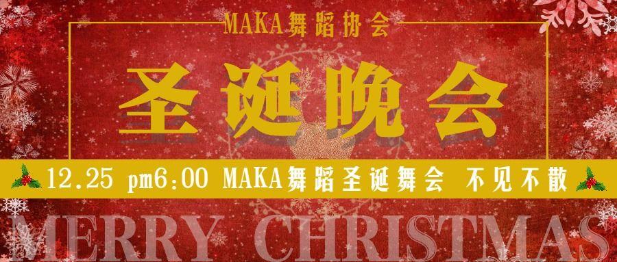 圣诞节活动圣诞晚会活动预告微信推送大图