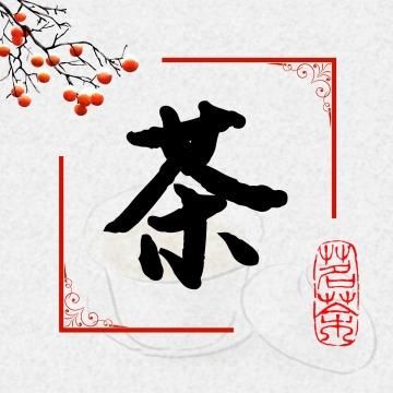 茶文化 茶叶 茶商 茶艺宣传科普