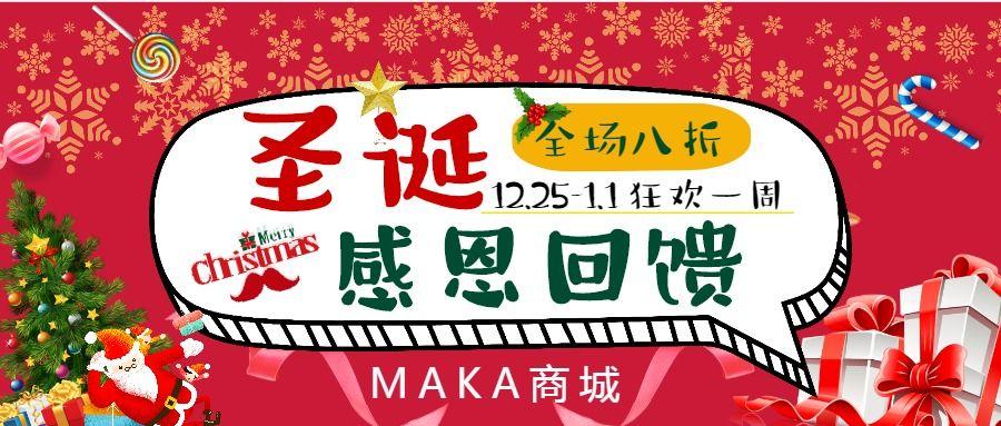 圣诞节节日活动微信推送大图