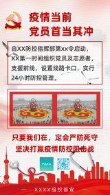 疫情防治红色中国风党员防控宣传海报