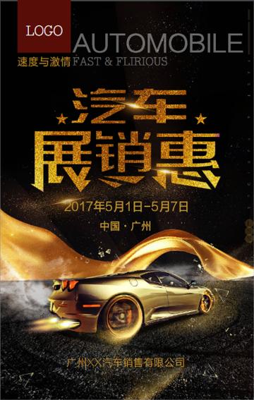 汽车展销汽车宣传汽车邀请函新车发布会