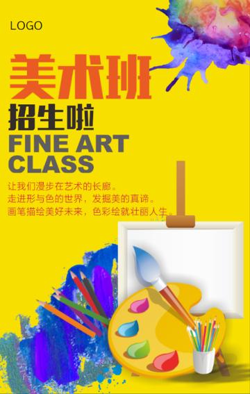 美术班招生