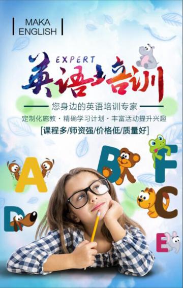 儿童英语培训英语辅导暑假英语培训