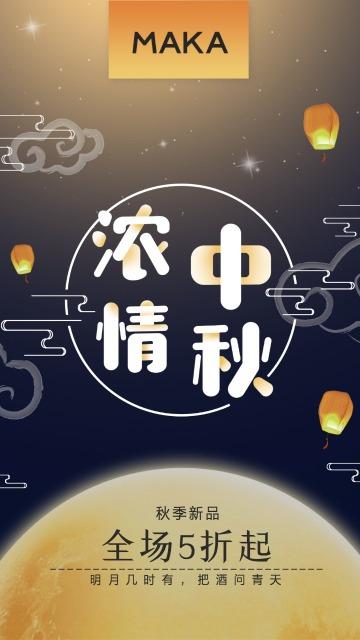 中秋节商品促销打折宣传推广海报
