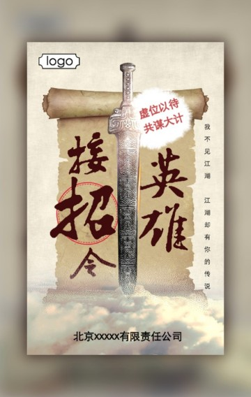 2019中国武侠版社会招聘H5模版