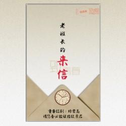 小庄小学03届毕业十周年聚会邀请函
