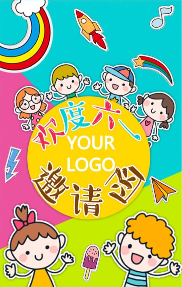 61儿童节文艺汇演亲子活动邀请