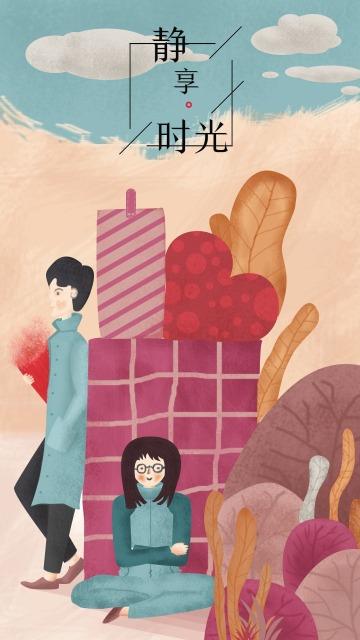 情人节手绘风情侣节日海报