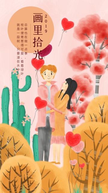 2019情人节手绘风格情侣海报