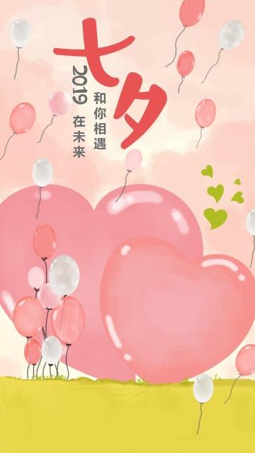 2019情人节粉色系手绘爱心海报