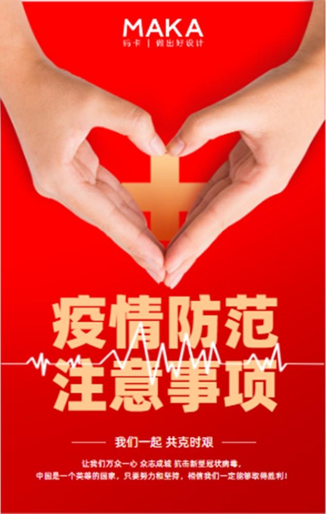 高端大气商务红色企业/事业单位返岗复工疫情防范注意事项宣传h5