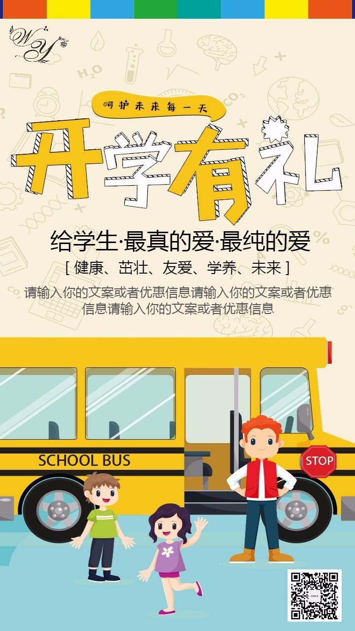 卡通开学有礼简约招生宣传文具打折海报设计