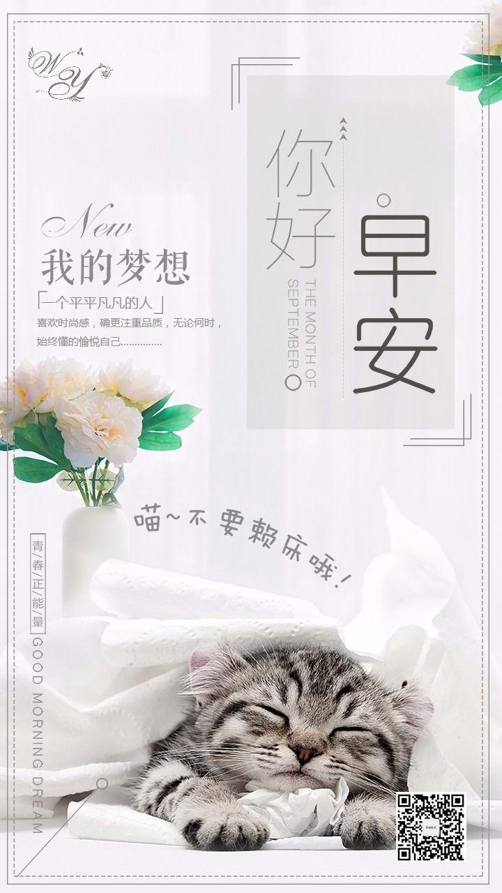 早安清新简约文艺宣传朋友圈推广企业文化海报
