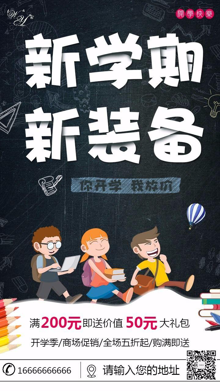 简约创意开学促销满减活动推广宣传海报设计