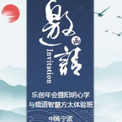 寻道方太-中国创新型企业访学邀请函