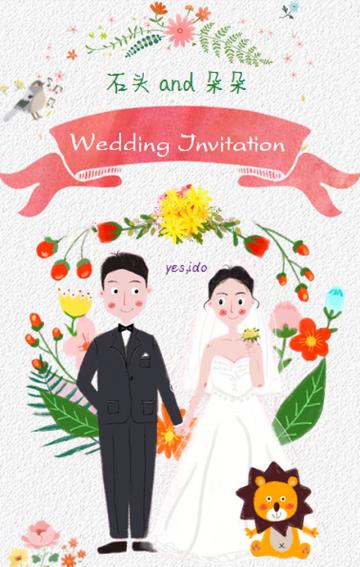 清新插画风婚礼请柬