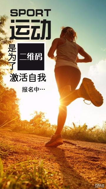 文体娱乐教育培训业余活动个人校园通用海报