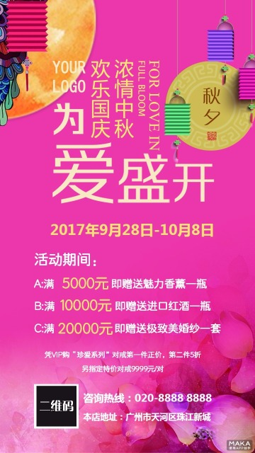 中秋节国庆节婚纱影楼服饰鞋包促销打折企业通用