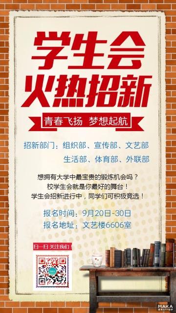 校园开学学校学生会协会社团纳新招新宣传