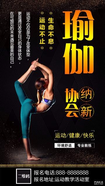 校园开学健身协会瑜伽社团纳新招新文体娱乐宣传