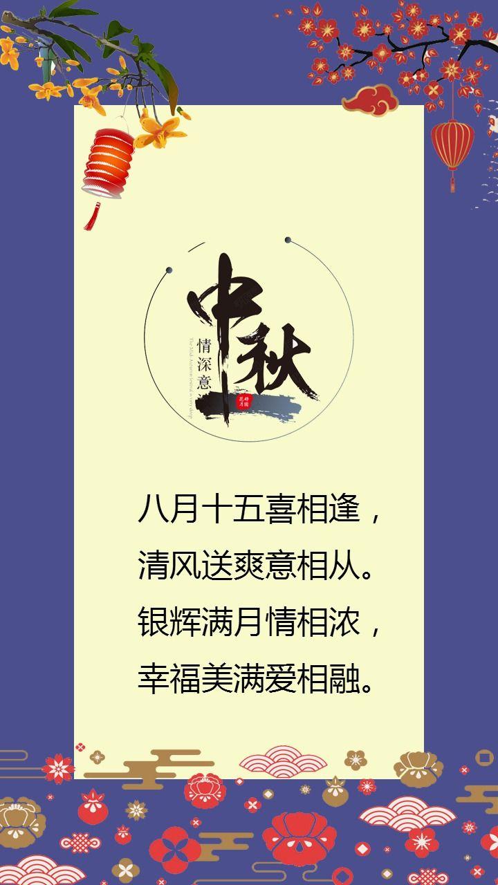 中秋/八月十五/中秋节