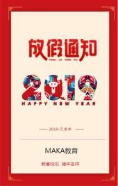 中国红色简约 2021牛年培训教育机构|早教|托班|寒假补习班放假通知