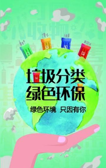 绿色手绘垃圾分类保护环境倡导提议接力书