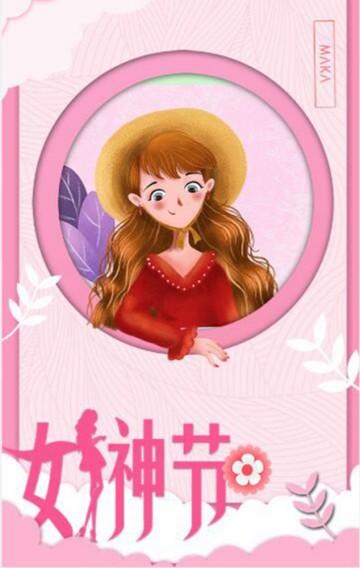 三八妇女节简约插画剪纸风女神节日宠爱自己祝福贺卡