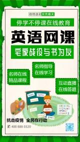 简约疫情期间英语网课在线直播教育海报设计
