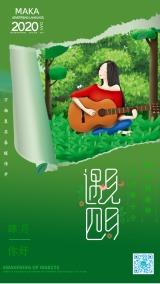 时尚大气绿色小清新你好4月宣传海报