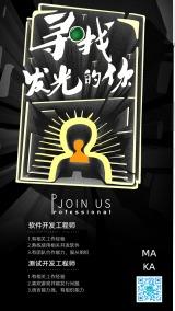 招聘大气黑色艺术字寻找阳光的你招人海报